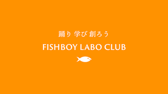 FISHBOYさんが運営するFISHBOY LABO CLUB
